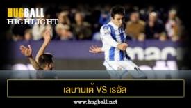 ไฮไลท์ฟุตบอล เลบานเต้ 1-3 เรอัล โซเซียดาด