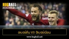 ไฮไลท์ฟุตบอล อเบอร์ดีน 1-0 ฮิเบอร์เนียน