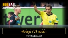 ไฮไลท์ฟุตบอล ฟอร์ทูน่า ดุสเซลดอร์ฟ 4-1 แฮร์ธ่า เบอร์ลิน