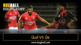 ไฮไลท์ฟุตบอล นีมส์ 0-1 นีซ