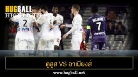 ไฮไลท์ฟุตบอล ตูลูส 0-1 อาเมียงส์