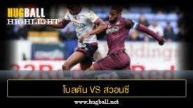 ไฮไลท์ฟุตบอล โบลตัน 0-1 สวอนซี ซิตี้