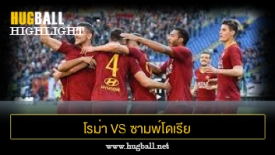 ไฮไลท์ฟุตบอล โรม่า 4-1 ซามพ์โดเรีย