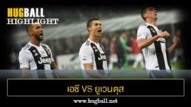 ไฮไลท์ฟุตบอล เอซี มิลาน 0-2 ยูเวนตุส