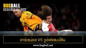 ไฮไลท์ฟุตบอล อาร์เซน่อล 1-1 วูล์ฟแฮมป์ตัน