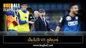 ไฮไลท์ฟุตบอล เอ็มโปลี 2-1 อูดิเนเซ่