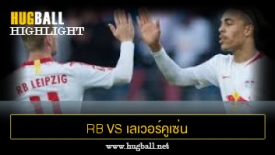 ไฮไลท์ฟุตบอล RB ไลป์ซิก 3-0 เลเวอร์คูเซ่น
