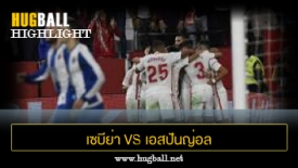 ไฮไลท์ฟุตบอล เซบีย่า 2-1 เอสปันญ่อล