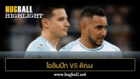 ไฮไลท์ฟุตบอล โอลิมปิก มาร์กเซย 2-0 ดิฌง
