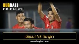 ไฮไลท์ฟุตบอล เมียนมา 4-1 กัมพูชา