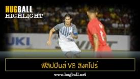 ไฮไลท์ฟุตบอล ฟิลิปปินส์ 1-0 สิงคโปร์