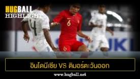 ไฮไลท์ฟุตบอล อินโดนีเซีย 3-1 ติมอร์ตะวันออก