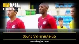 ไฮไลท์ฟุตบอล ฮ่องกง 0-0 เกาหลีเหนือ