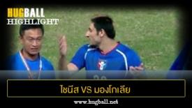 ไฮไลท์ฟุตบอล ไชนีส ไทเป 2-1 มองโกเลีย