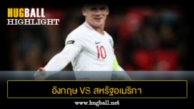 ไฮไลท์ฟุตบอล อังกฤษ 3-0 สหรัฐอเมริกา
