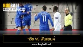 ไฮไลท์ฟุตบอล กรีซ 1-0 ฟินแลนด์