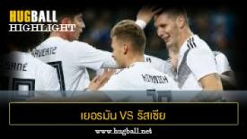 ไฮไลท์ฟุตบอล เยอรมัน 3-0 รัสเซีย