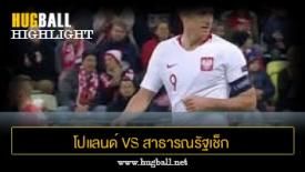ไฮไลท์ฟุตบอล โปแลนด์ 0-1 สาธารณรัฐเช็ก