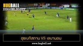 ไฮไลท์ฟุตบอล อุซเบกิสถาน 0-0 เลบานอน