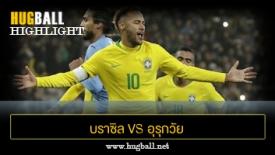 ไฮไลท์ฟุตบอล บราซิล 1-0 อุรุกวัย