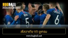 ไฮไลท์ฟุตบอล สโลวาเกีย 4-1 ยูเครน