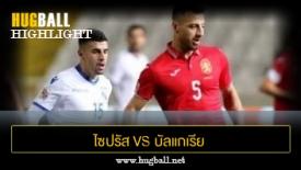 ไฮไลท์ฟุตบอล ไซปรัส 1-1 บัลแกเรีย