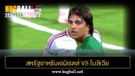 ไฮไลท์ฟุตบอล สหรัฐอาหรับเอมิเรตส์ 0-0 โบลิเวีย