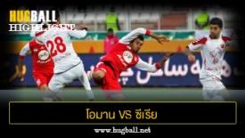 ไฮไลท์ฟุตบอล โอมาน 1-1 ซีเรีย