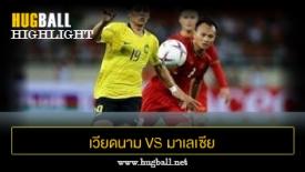 ไฮไลท์ฟุตบอล เวียดนาม 2-0 มาเลเซีย