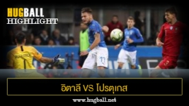 ไฮไลท์ฟุตบอล อิตาลี 0-0 โปรตุเกส