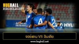 ไฮไลท์ฟุตบอล จอร์แดน 2-1 อินเดีย