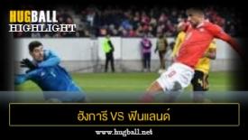 ไฮไลท์ฟุตบอล ฮังการี 2-0 ฟินแลนด์