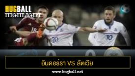 ไฮไลท์ฟุตบอล อันดอร์รา 0-0 ลัตเวีย