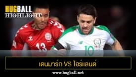 ไฮไลท์ฟุตบอล เดนมาร์ก 0-0 ไอร์แลนด์