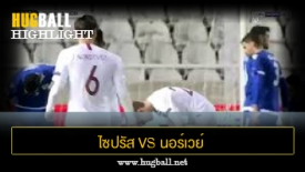 ไฮไลท์ฟุตบอล ไซปรัส 0-2 นอร์เวย์
