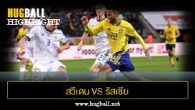 ไฮไลท์ฟุตบอล สวีเดน 2-0 รัสเซีย