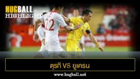 ไฮไลท์ฟุตบอล ตุรกี 0-0 ยูเครน