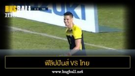 ไฮไลท์ฟุตบอล ฟิลิปปินส์ 1-1 ไทย