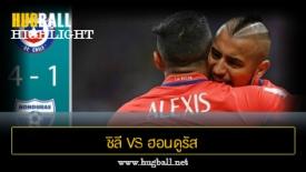ไฮไลท์ฟุตบอล ชิลี 4-1 ฮอนดูรัส