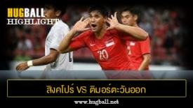 ไฮไลท์ฟุตบอล สิงคโปร์ 6-1 ติมอร์ตะวันออก