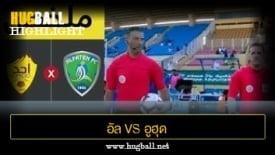 ไฮไลท์ฟุตบอล อัล ฟาร์ท 4-0 อูฮุด