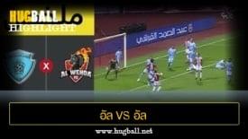 ไฮไลท์ฟุตบอล อัล เวห์ด้า 1-0 อัล บาเดน