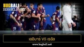 ไฮไลท์ฟุตบอล เออิบาร์ 3-0 เรอัล มาดริด