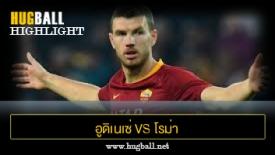 ไฮไลท์ฟุตบอล อูดิเนเซ่ 1-0 โรม่า