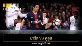 ไฮไลท์ฟุตบอล ปารีส แซงต์ แชร์กแมง 1-0 ตูลูส