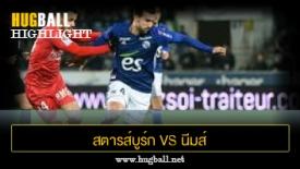 ไฮไลท์ฟุตบอล สตารส์บูร์ก 0-1 นีมส์
