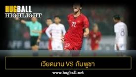 ไฮไลท์ฟุตบอล เวียดนาม 3-0 กัมพูชา