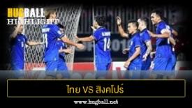 ไฮไลท์ฟุตบอล ไทย 3-0 สิงคโปร์