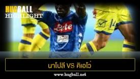 ไฮไลท์ฟุตบอล นาโปลี 0-0 คิเอโว่