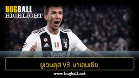ไฮไลท์ฟุตบอล ยูเวนตุส 1-0 บาเลนเซีย